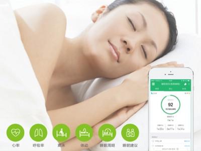 紫光物联智能睡眠系统