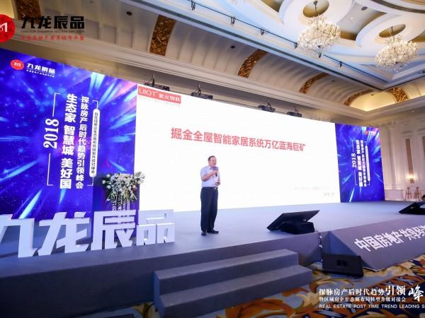 生态家•智慧城•美好国——探脉房产后时代趋势引领峰会在广州盛大开幕